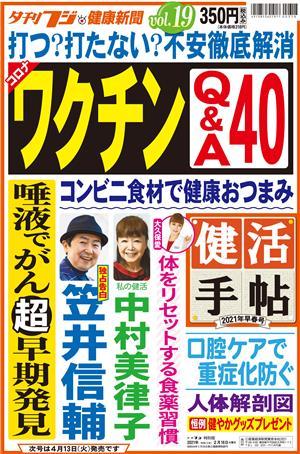 「健活手帖」21早春号vol19発売