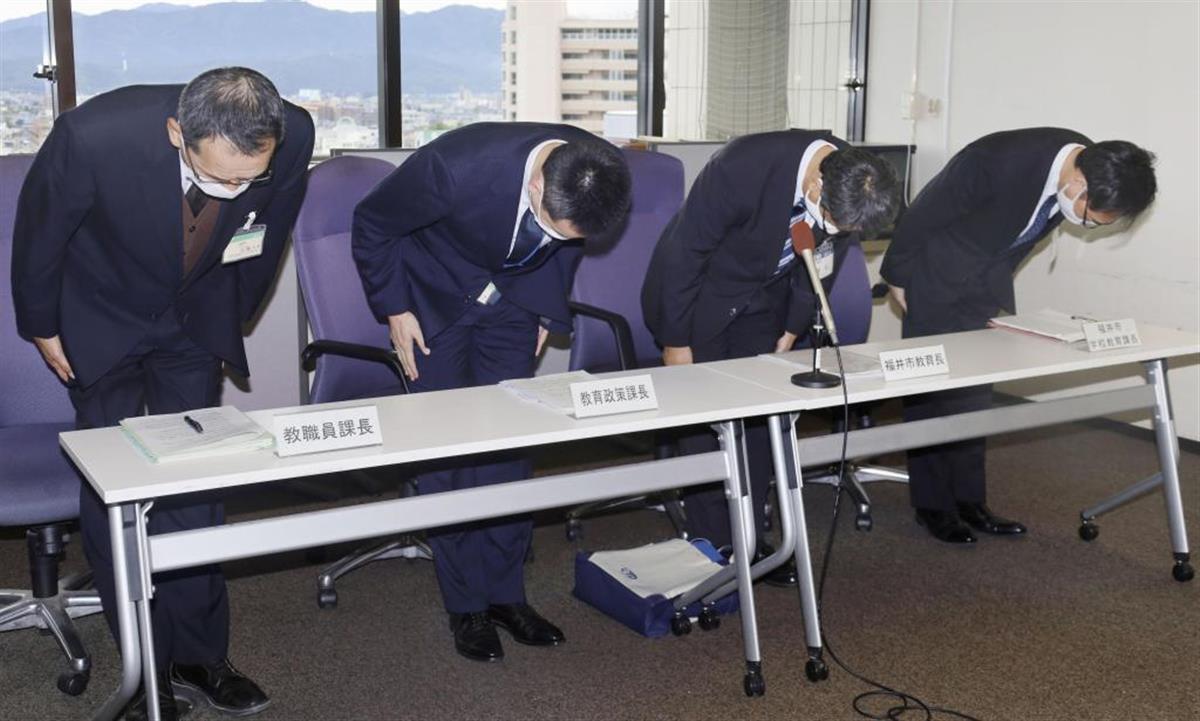 事件について謝罪する福井県などの教育関係者=2020年11月6日、福井市
