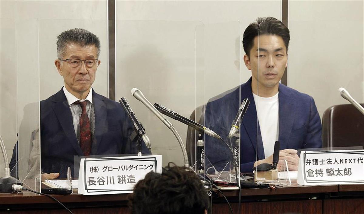 提訴を受けて記者会見するグローバルダイニングの長谷川社長(左)と倉持弁護士=22日
