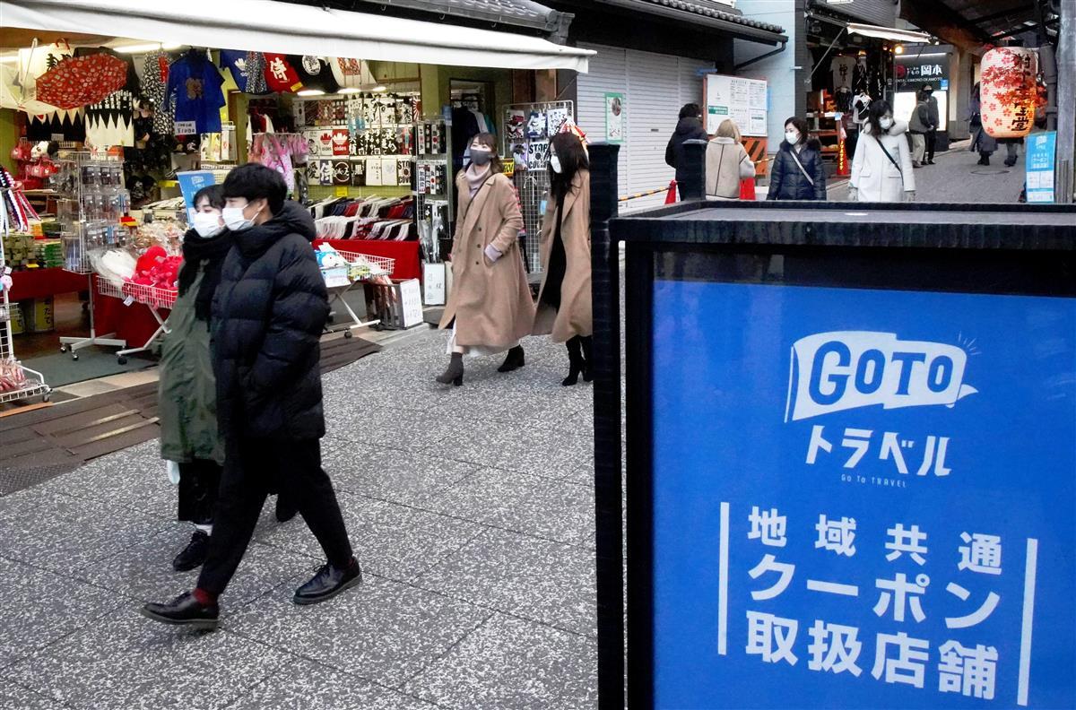 昨年12月の清水寺に続く参道の様子。「GOTOトラベル」は同月28日に一時停止となった=京都市東山区