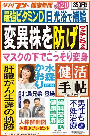 健活手帖vol.20・春号13日発売