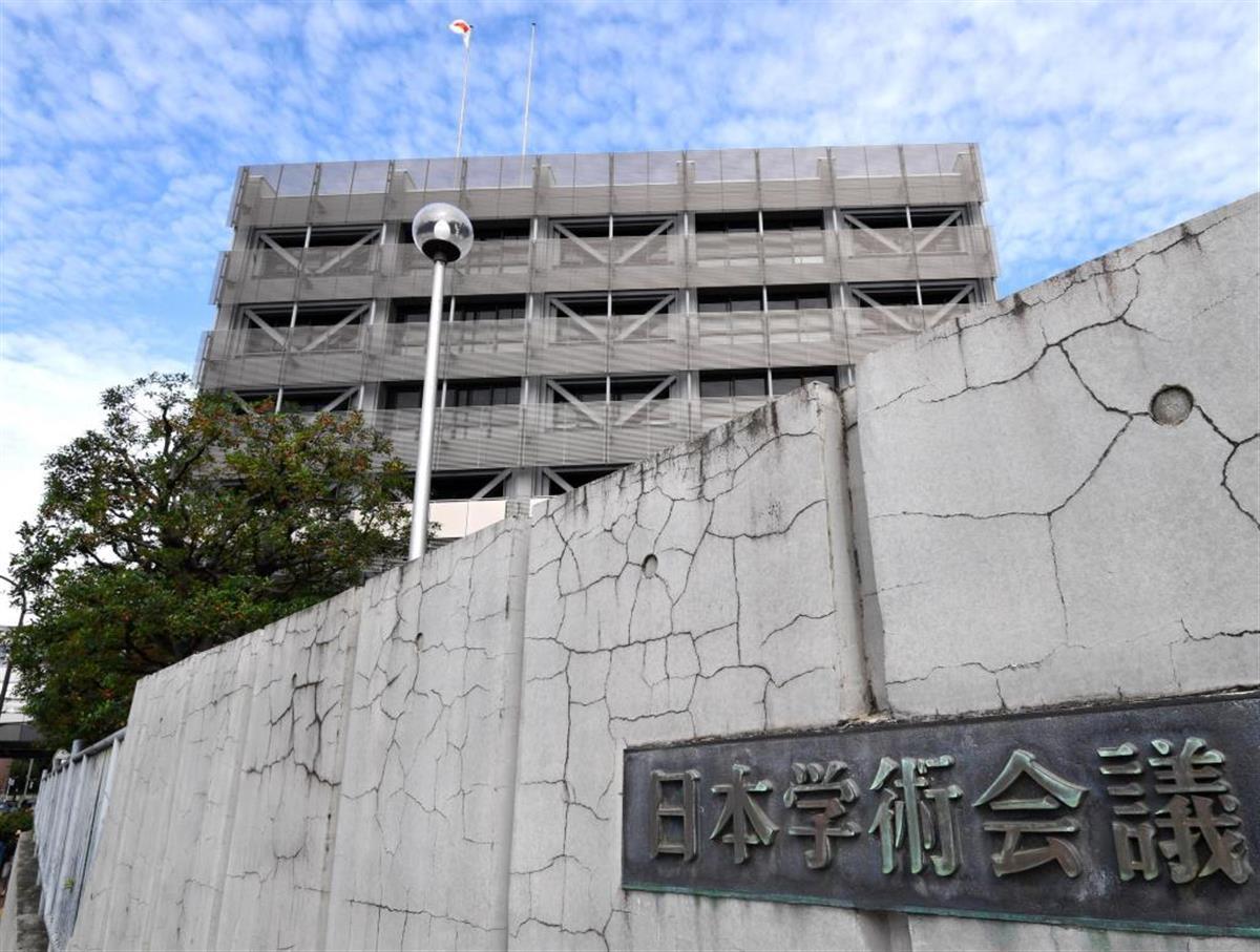 日本学術会議には「民営化」や「廃止」を含めた大胆な見直しが必要だ