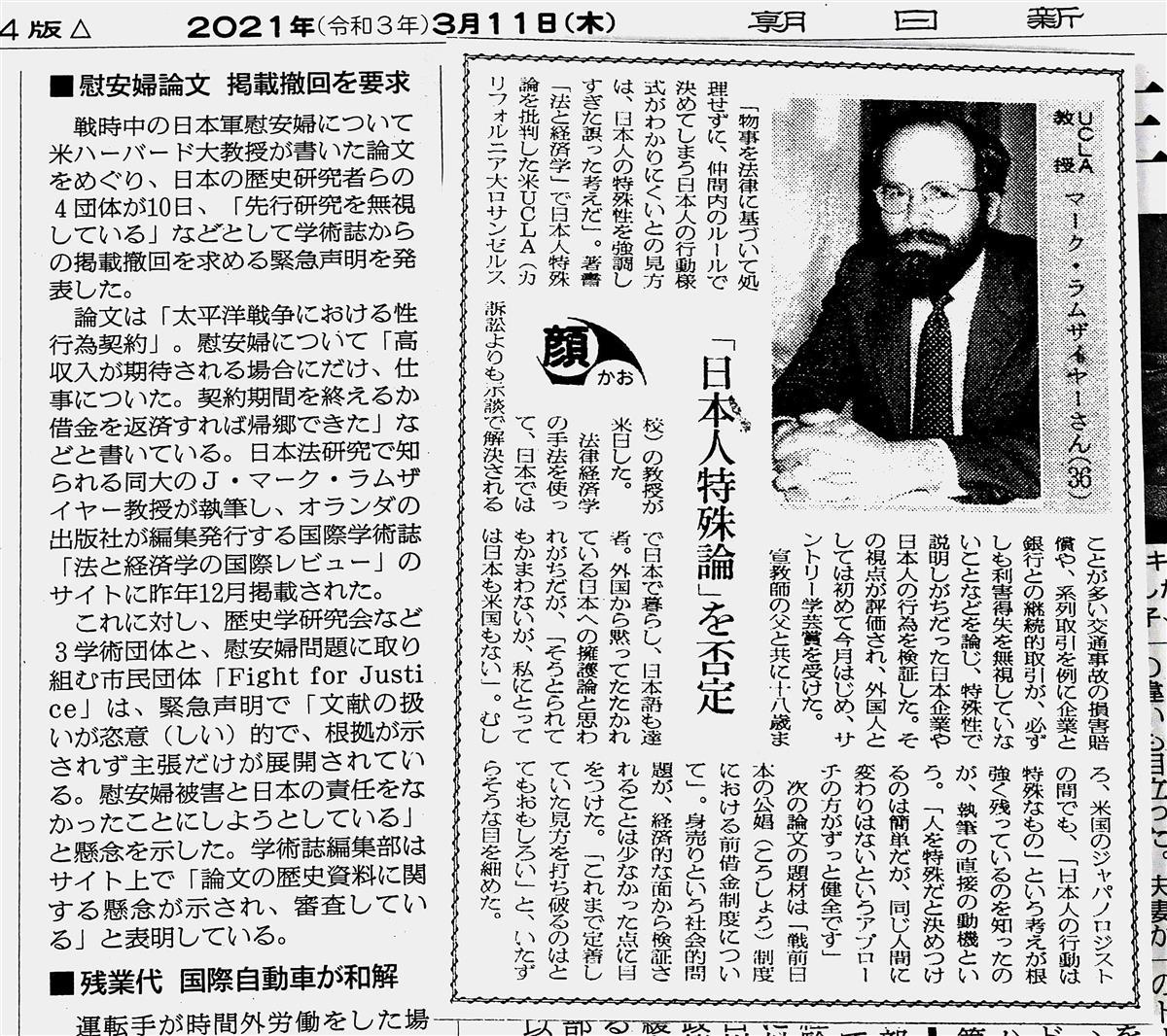ラムザイヤー教授の論文問題を報じる3月11日の記事(左)と、1990年12月21日の紹介記事(右)