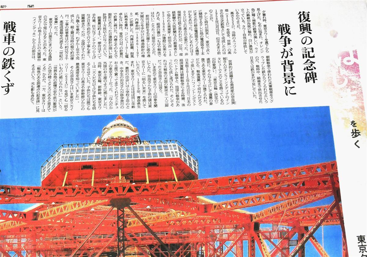 朝日新聞による東京タワーの記事=3月6日