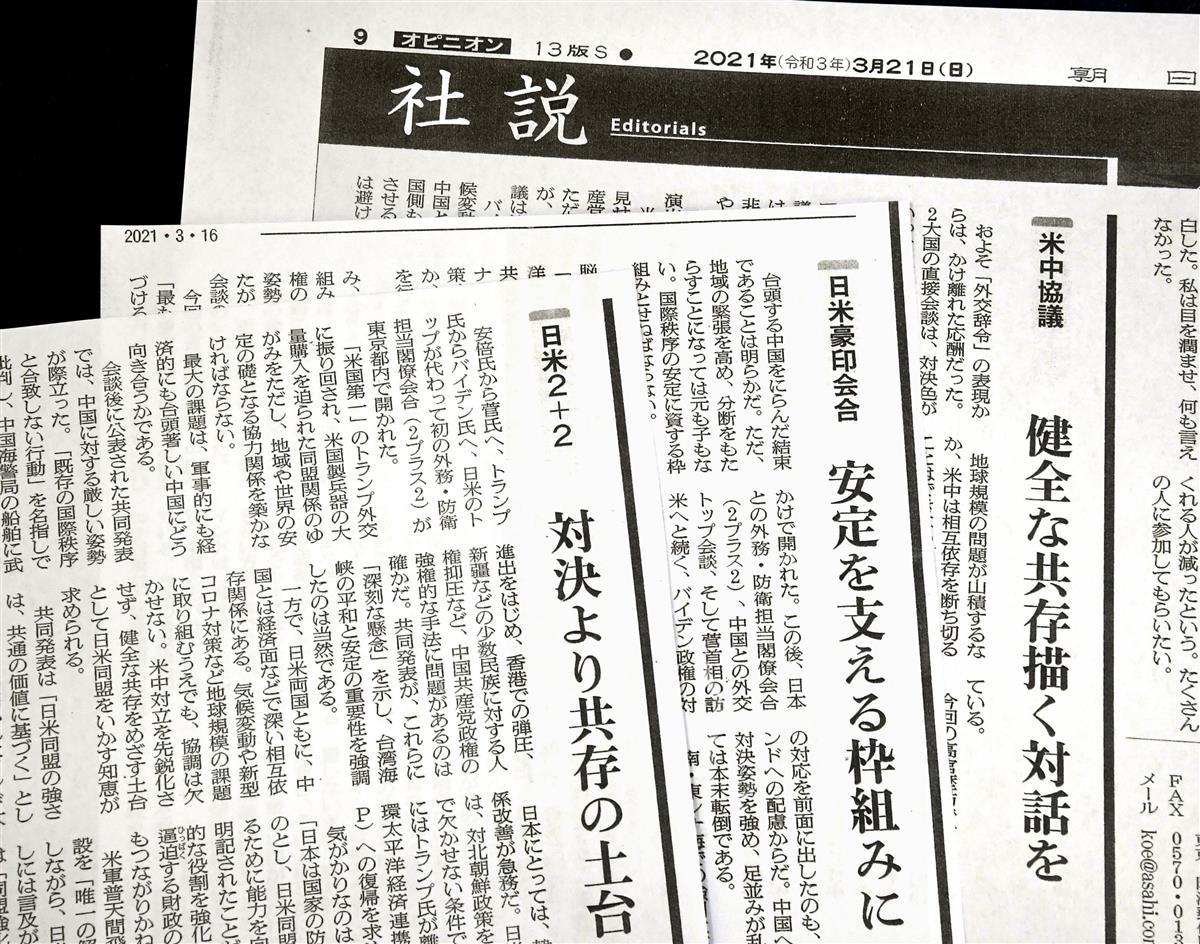安全保障に関係する朝日新聞の社説。独特の「体質」を感じる