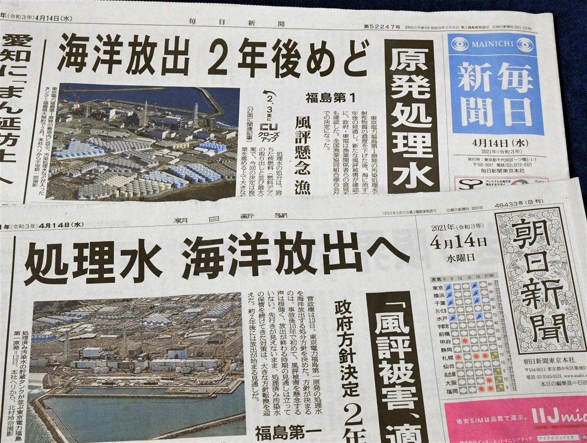 政府が処理水の海洋放出を決定したことを報じる朝日新聞と毎日新聞の14日朝刊