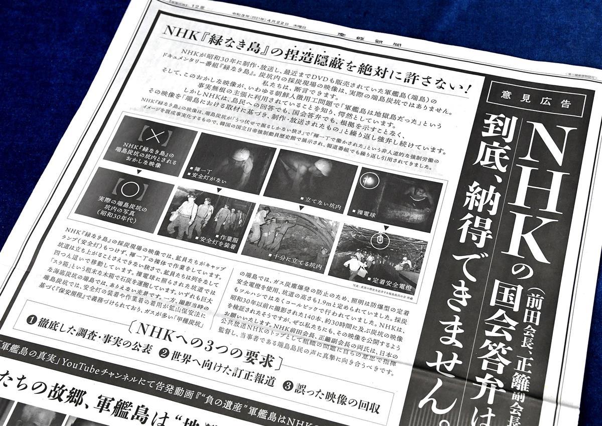 産経新聞(22日付)に掲載された意見広告