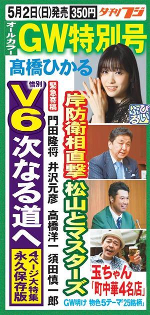 夕刊フジ「GW特別号」5月2日発売