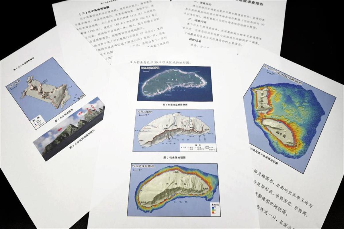 中国自然資源省が公開した沖縄県・尖閣諸島などの調査報告書(共同)