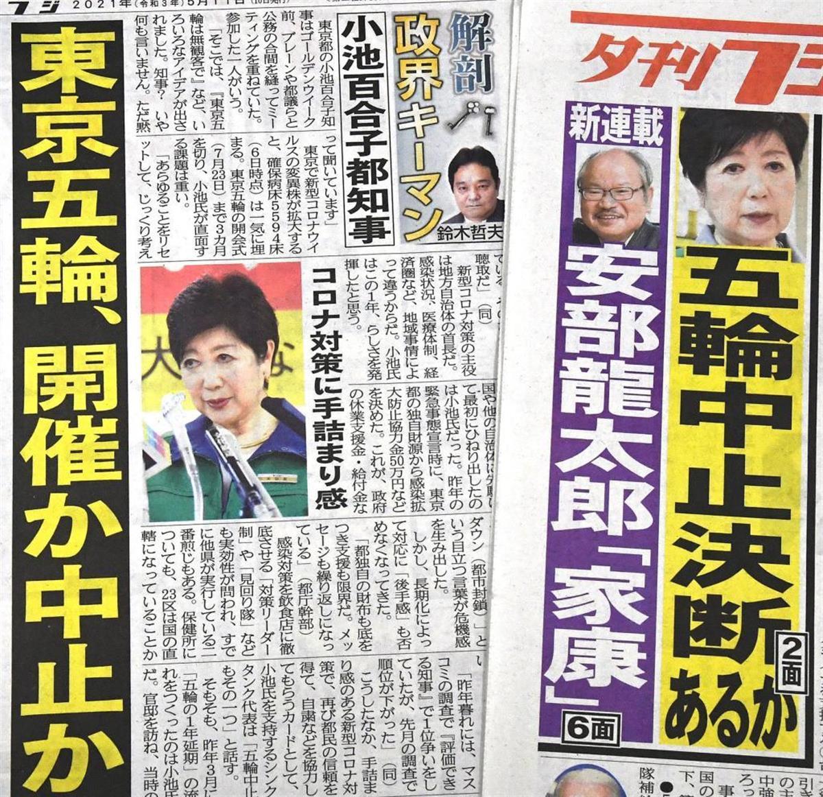 政治ジャーナリスト、鈴木哲夫氏による、小池都知事に関する寄稿