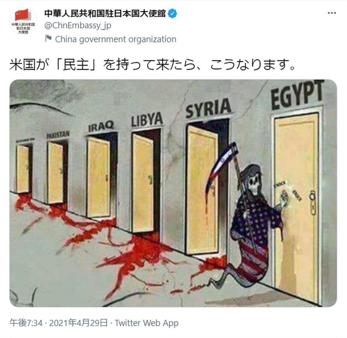 すでに削除されたものの、在日中国大使館はツイッターで米国を死神になぞらえるようなイラストを投稿した