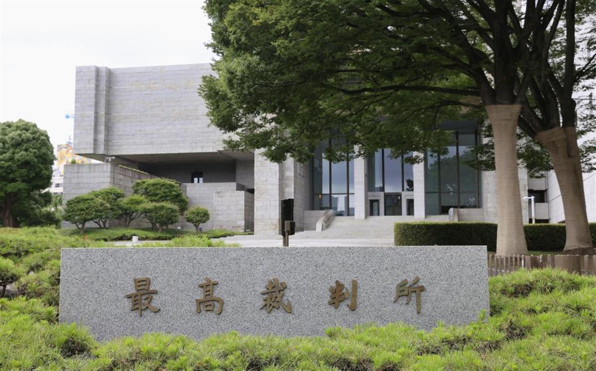 最高裁判所(東京都千代田区)