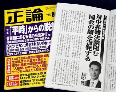 長尾議員の注目寄稿が掲載された月刊「正論」8月号