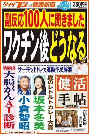 健康新聞「健活手帖」第21号発売中