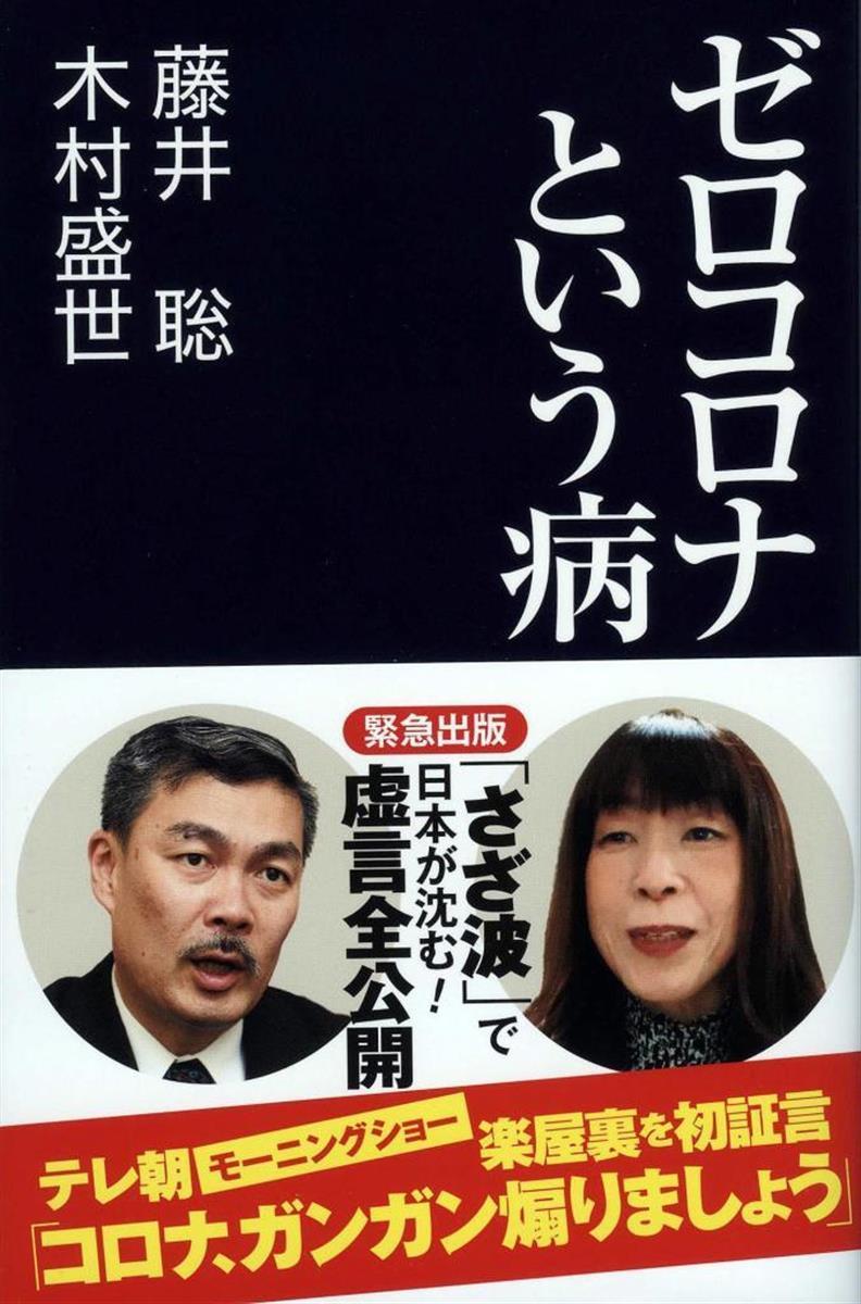 藤井、木村両氏の新刊『ゼロコロナという病』