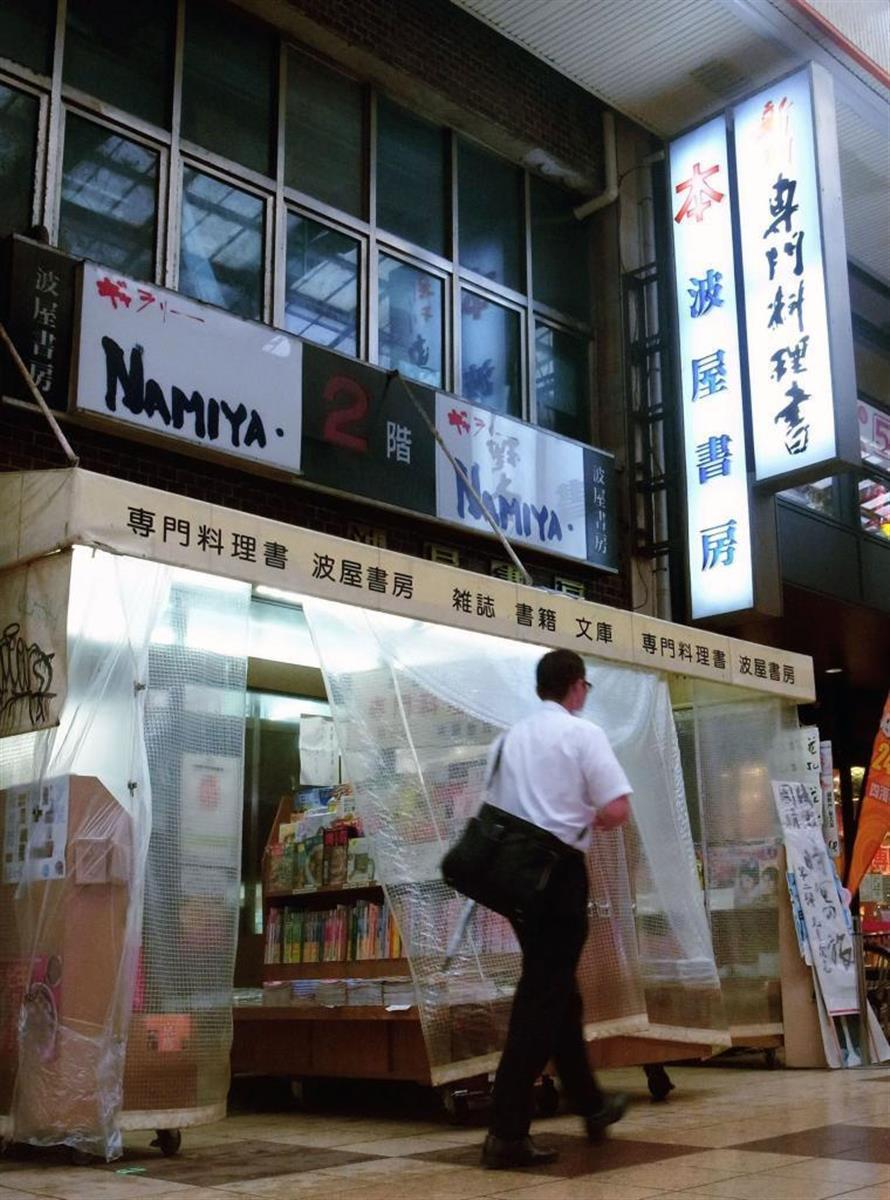 「専門料理書」と看板を掲げる波屋書房=7月、大阪市