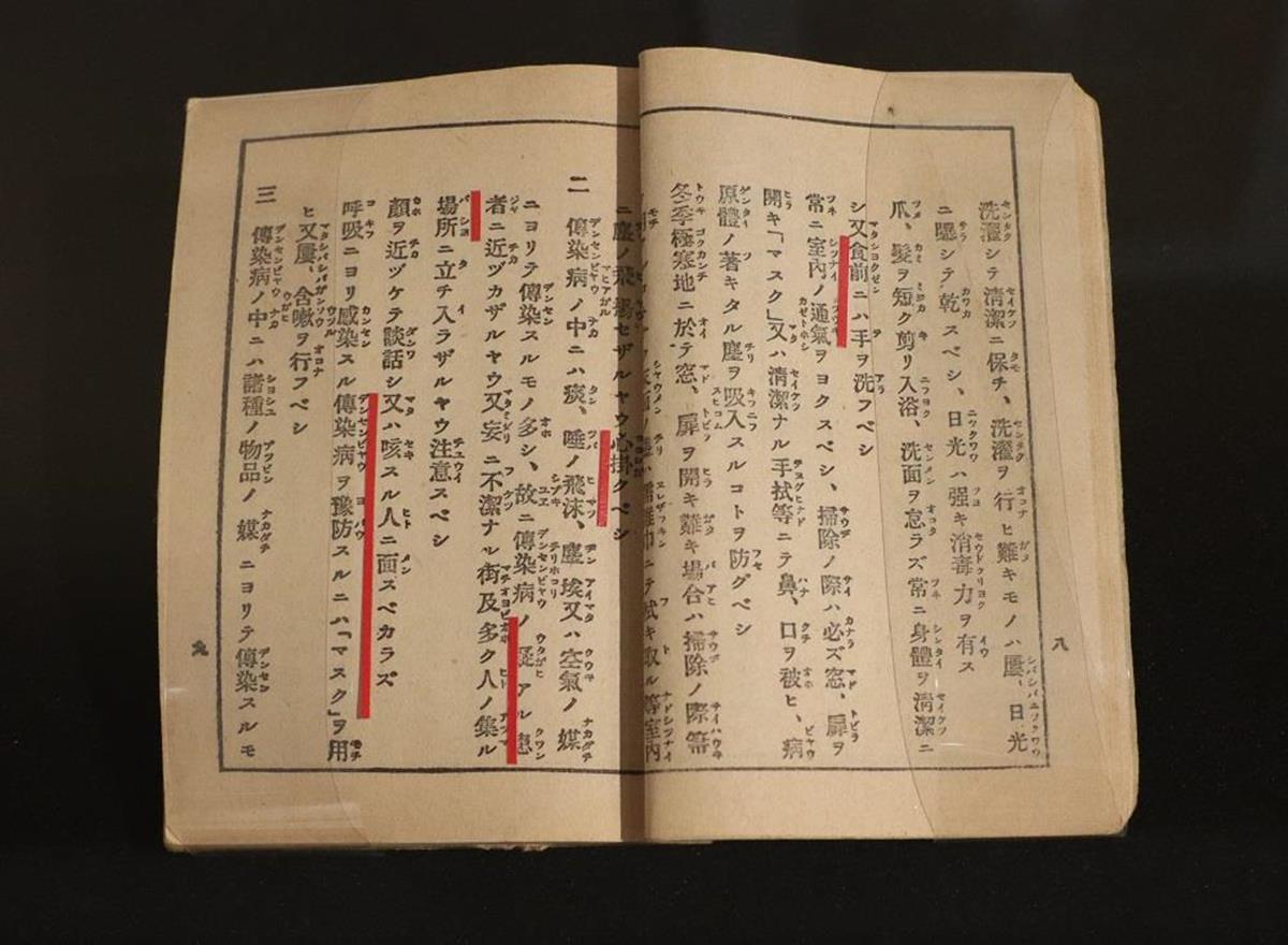 日本軍の「衛生法及救急法」。室内の換気、つばの飛沫、人の密集、マスクの着用など、感染症予防は現在と変わらないことがわかる(撮影・梶川浩伸)