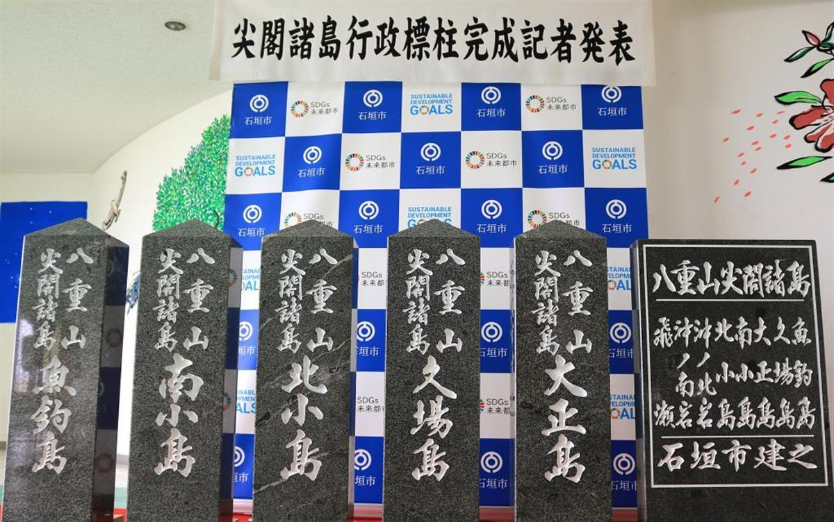 沖縄県石垣市は、尖閣諸島の行政標柱を完成させた(同市提供)が、政府は原則上陸を認めない