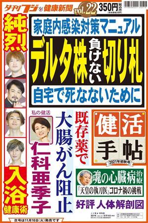「健活手帖」第22号、好評発売中