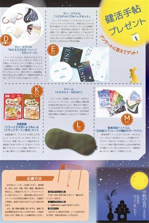 「健活手帖・22号」豪華プレゼント