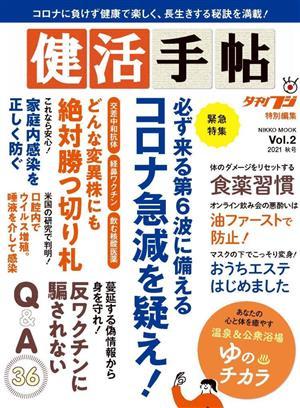 ムック版「健活手帖Vol.2」発売中