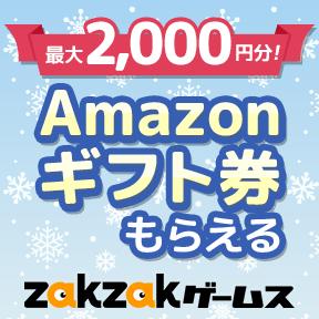 zakzakゲームスキャンペーン実施中!