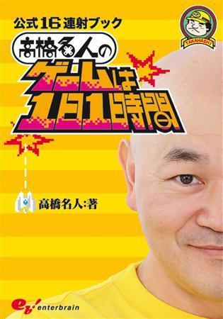 """【高橋名人】""""ゲー夢""""ひと筋 16連射も健在"""