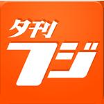 夕刊フジのアプリアイコン