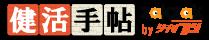 夕刊フジプレゼンツ 健活手帖ONLINE