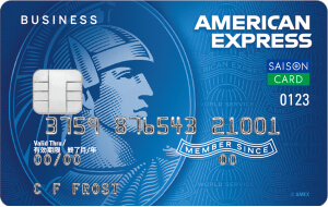 セゾンコバルト・ビジネス・アメリカン・エキスプレス ・カード