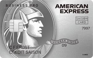 セゾンプラチナ・ビジネス プロ・アメリカン・エキスプレス ・カード