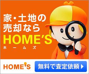 LIFULL HOME'S(ライフルホームズ)