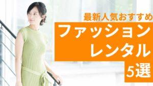 【2021年最新】ファッション(洋服)レンタルおすすめサービス5選