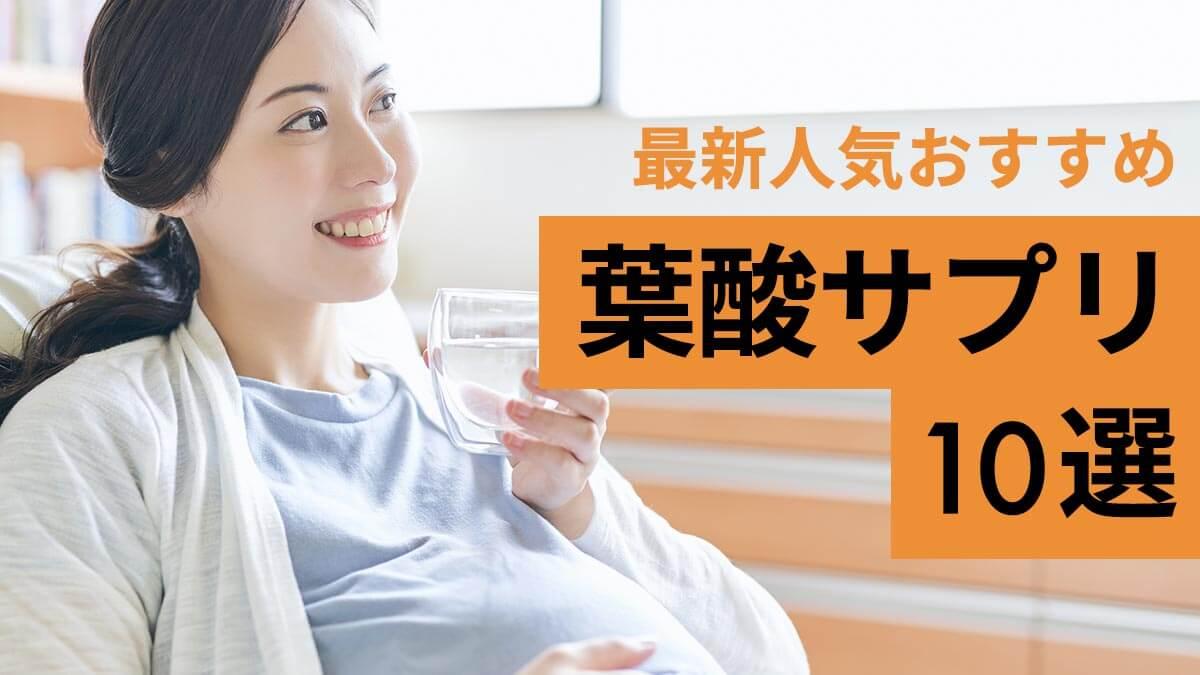 【2021年最新】葉酸サプリの選び方とおすすめ人気ランキング10選