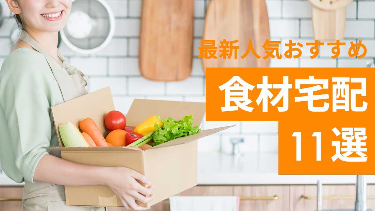 【2021年最新】食材宅配を徹底比較 おすすめサービス11選