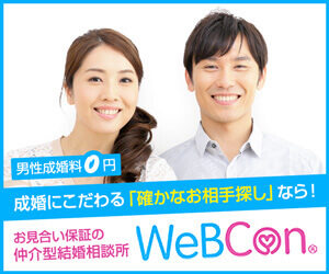 WeBCon(ウェブコン)