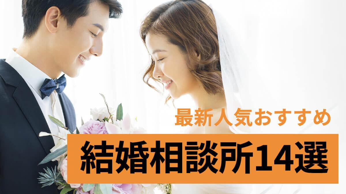 【2021年最新】結婚相談所の選び方とおすすめ人気ランキング14選
