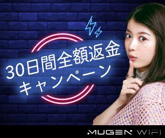Mugen WiFi(ムゲンワイファイ)